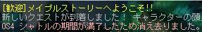 10.11.13 【本鯖】全然使ってなかったのに・・・