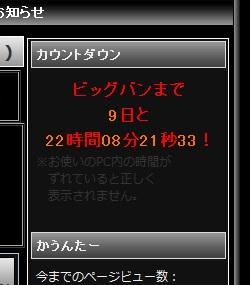 10.11.14 カウントダウン