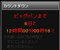 10.11.17 カウントダウン