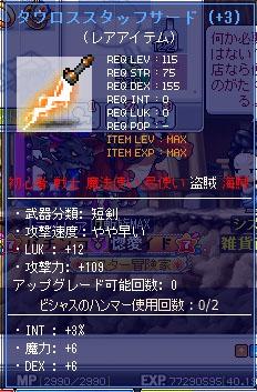 10.11.22 鑑定結果