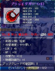 10.11.23 血ダガ