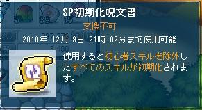 10.11.26 呪文書