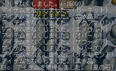 10.11.27 クエ品2