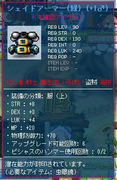 10.12.05 鎧上に潜在!