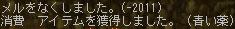 11.01.04 初お賽銭
