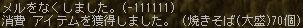 11.01.04 お賽銭3号