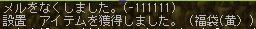 11.01.04 お賽銭2号