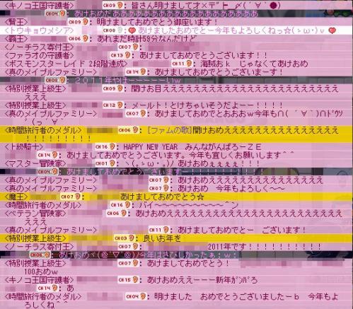 11.01.04 あけおめラッシュ