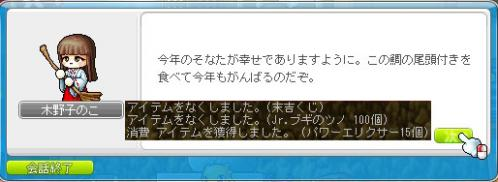 11.01.06 おみくじ結果