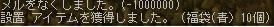 11.01.06 1mで