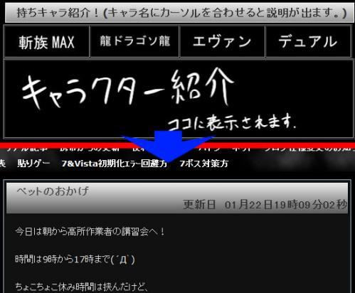 11.01.23 キャラ紹介一時停止