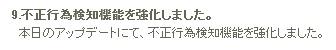 11.01.26 不正行為探知