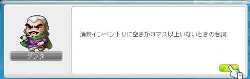 11.01.27 台詞・・・?