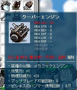 11.01.28 エンジン