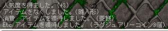11.02.27 菱餅!