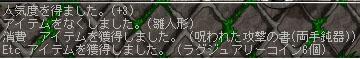 11.02.28 忍耐結果1