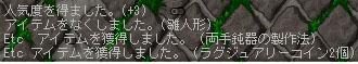 11.03.01 二投目