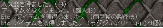 11.03.01 十投目
