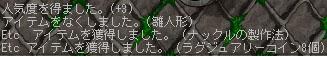 11.03.01 八投目