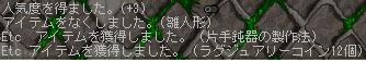 11.03.01 七投目