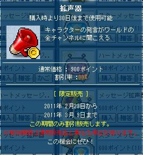 11.03.02 拡声器