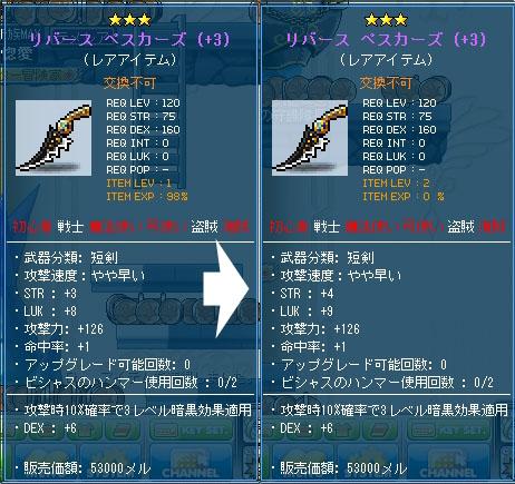 11.05.28 武器LvUP2