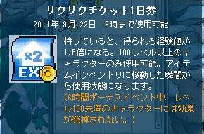 11.09.22 サクサク1日券