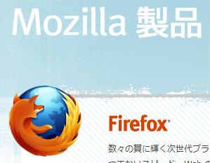 11.01.12 Mozilla