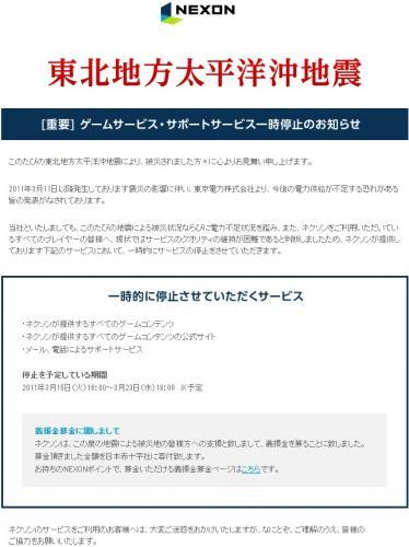 11.03.16 休業のお知らせ
