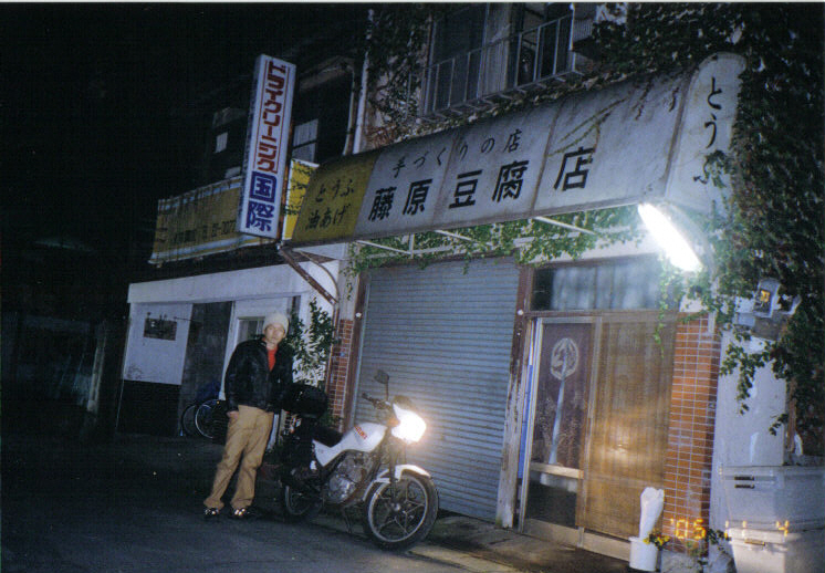 藤原豆腐店initiald