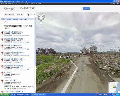 松島市矢本町