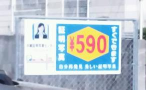 590yen