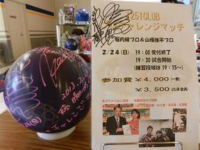 ball&signiture