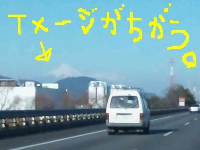 FUJIyama!