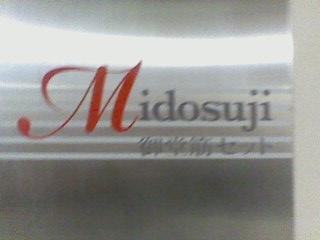 MIDOUSUJI-set