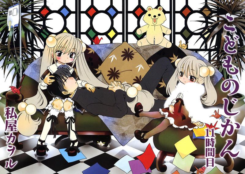 Kawapaper_Kodomo_no_Jikan_0000006_1684x1200.jpg