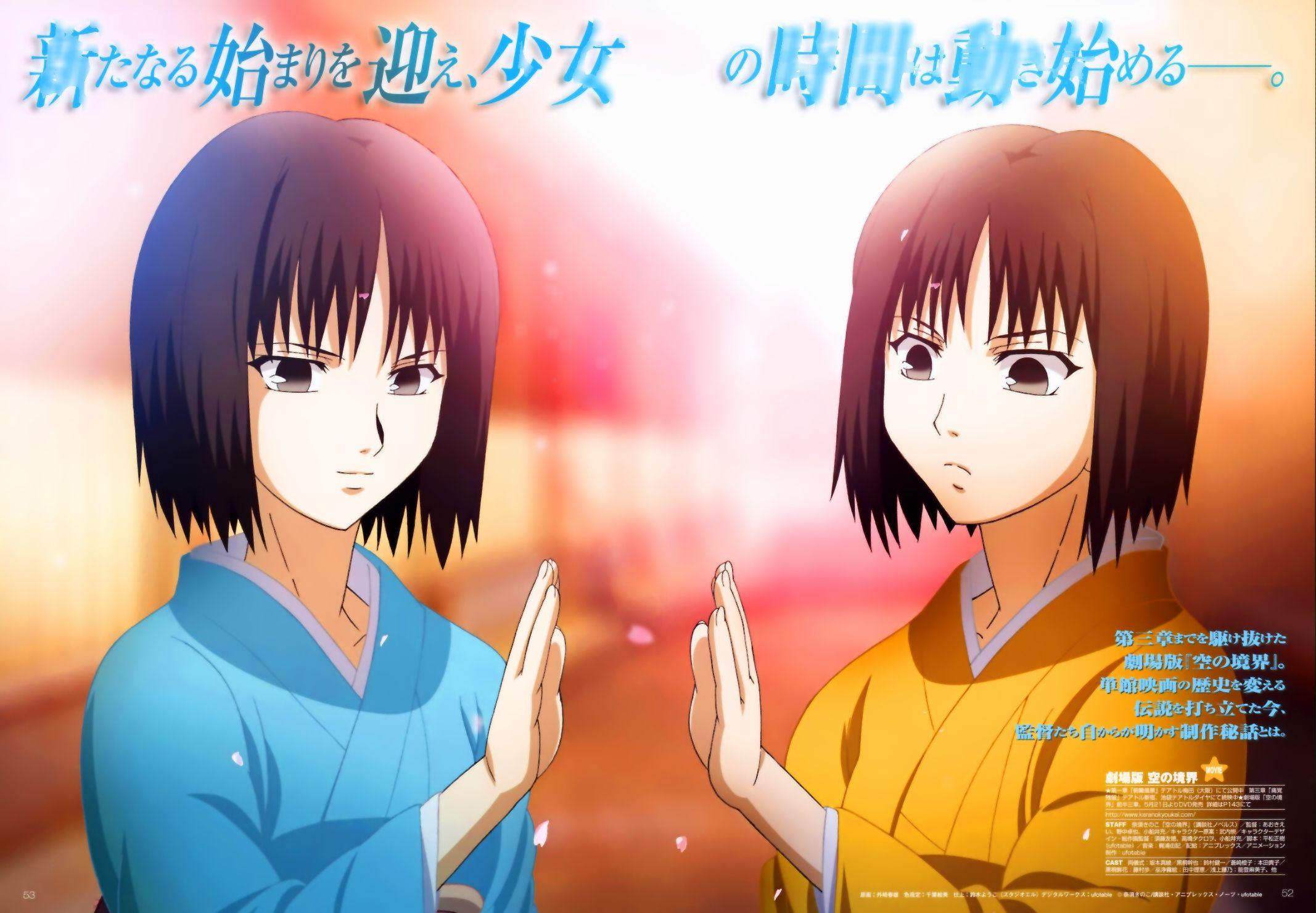 Minitokyo_Kara_no_Kyokai_Scans_343891.jpg