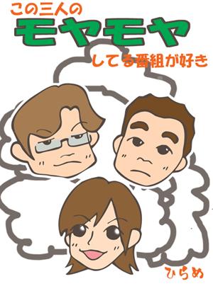 moyasama-m.jpg