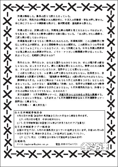沖縄ビラ裏100426