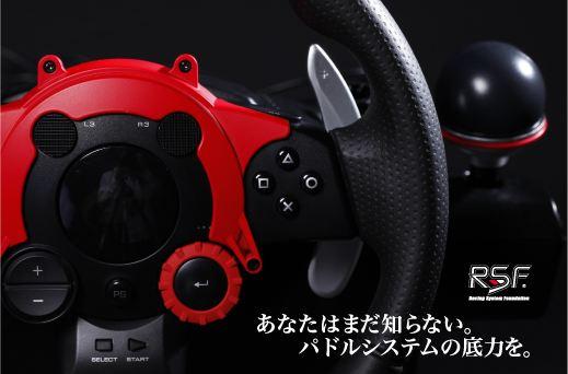 パドルシフトシステム Driving force GT専用2