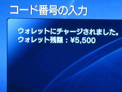累計5500円