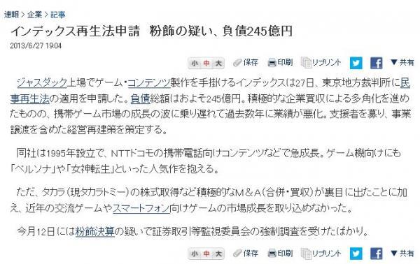 インデックス再生法申請 粉飾の疑い、負債245億円