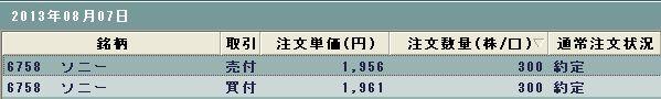 20130807.jpg