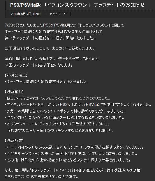 「ドラゴンズクラウン」 アップデートのお知らせ