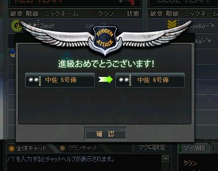 中佐6!!(Zero!!)