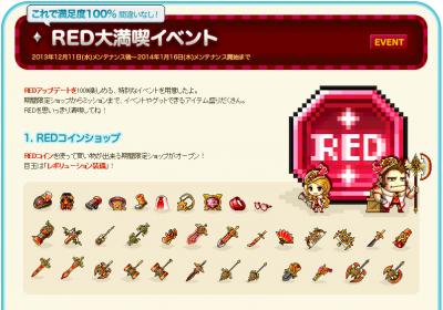 RED大満喫イベント