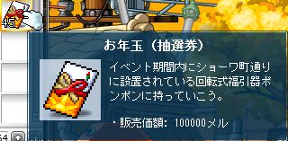 MapleStory_2013_0122_224729_817.png