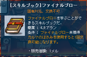 MapleStory_2013_0305_173107_660.png