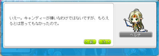 MapleStory_2013_0306_022645_940.png