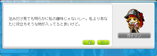 MapleStory_2013_0306_022748_903.png